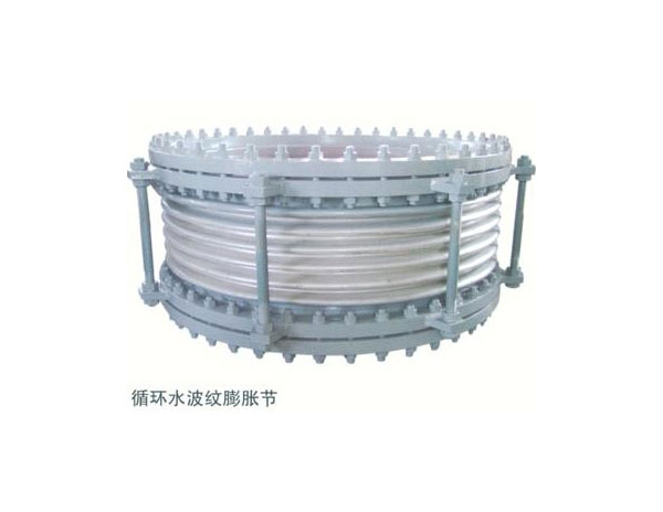循环水波纹金属膨胀节