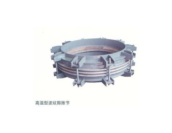 高温型波纹金属膨胀节